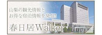 春日居Walker