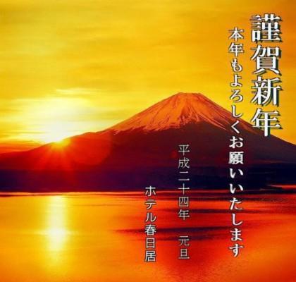 富士山 謹賀新年.jpg