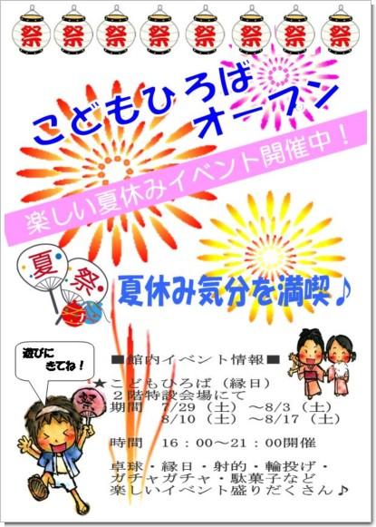2013夏祭りイベントチラシ.jpg
