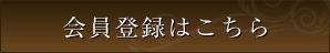 btn-member.png