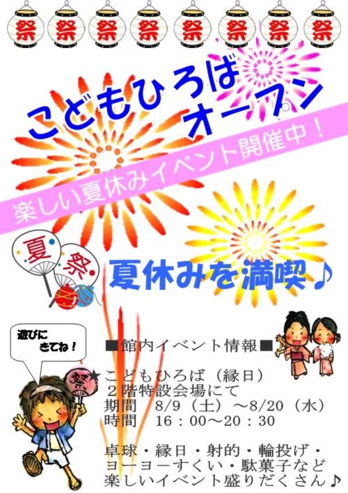 2014夏祭りイベントチラシ.jpg