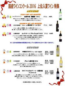 2016 9月~ コンクール入賞ワインリスト