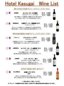 ワインリスト②