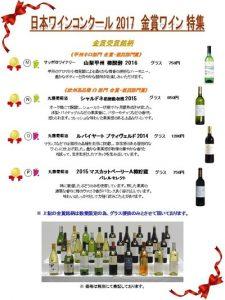 2017年金賞受賞ワインコンクール