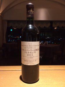 金賞受賞ワイン③